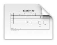 臺北市惠州同鄉會會員入會申請表